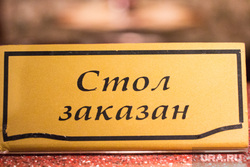 Клипарт октябрь. Нижневартовск., кафе, ресторан, стол заказан, табличка