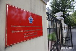 Клипарт. Екатеринбург, военное следственное управление по цво, табличка