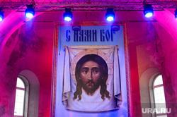 Дубровский Кыштым Челябинск, храм, церковь, иисус христос, рпц, с нами бог