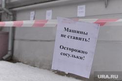 ЖКХ. Снег. Сосульки. Челябинск., сосульки, жкх