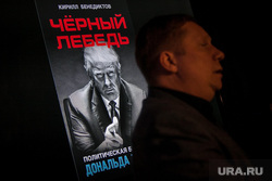 Трамп-пати в баре Union Jack. Москва, портрет, черный лебедь, бенедиктов кирилл, трамп дональд