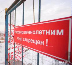 Хинштейн и Куйвашев. Объезд долгостроев. Екатеринбург, запрет, вход запрещен, несовершеннолетний