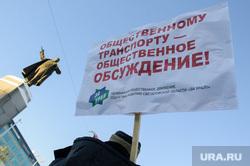 Одиночный пикет против введения новой транспортной схемы в Екатеринбурге, памятник ленину, одиночный пикет, общественные слушания, новая транспортная схема
