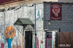 Дом-интернат на Ляпустина, 4. Екатеринбург, интернат, детский дом, улица ляпустина4, рисунки на стенах