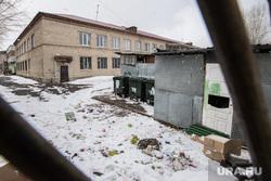 Дом-интернат на Ляпустина, 4. Екатеринбург, помойка, интернат, снег