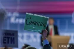 Пресс-конференция Путина В.В. Москва., плакаты, санкции