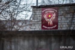 Дом-интернат на Ляпустина, 4. Екатеринбург, интернат, вывеска, екатеринбургский детский дом-интернат