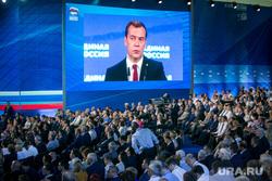 XV (15) съезд ЕР. Второй день. Москва, медведев дмитрий, делегаты, съезд ер, единая россия