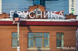 Клипарт. Екатеринбург, строительная компания брусника