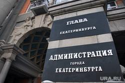 Клипарт. Екатеринбург, табличка, администрация города, горсовет екатеринбурга, глава