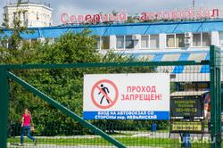 Клипарт, разное. Екатеринбург, проход запрещен, северный автовокзал