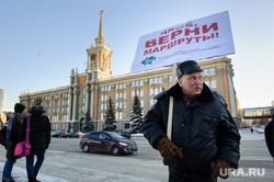 Одиночный пикет против введения новой транспортной схемы в Екатеринбурге, одиночный пикет, администрация екатеринбурга, площадь 1905года, якоб верни маршруты, новая транспортная схема