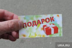 Праймериз Ер Челябинск, подарки юревича
