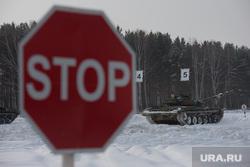 Свердловский полигон., знак стоп, запрещающие знаки, полигон, танк