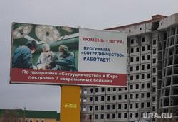 Больница. Нижневартовск, больница, сотрудничество, город нижневартовск