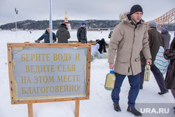 Крещенские купания. Ханты-Мансийск., набор воды, крещение, святая