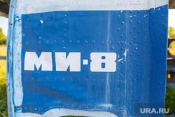 Путевые фото. Нижний Тагил -Восточный - Верхотурье - Гари, вертолет, ми-8