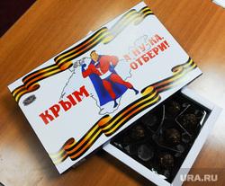Штаб Дубровского. Челябинск., конфеты крым а ну-ка отбери