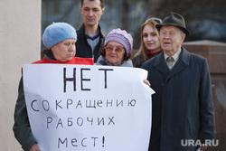 Клипарт, пикет, протест, лозунг, сокращение рабочих мест, безработица