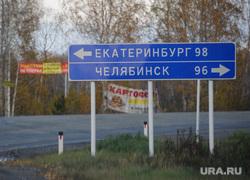 Клипарт, разное. Екатеринбург, указатель, надпись екатеринбург, надпись челябинск