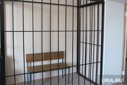 Зал городского суда Курган, клетка, решетка, суд, скамья подсудимых