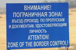 Граница Россия-Казахстан. Челябинск., знак, пограничная зона