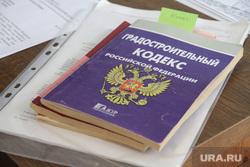 Общественный слушания по вопросам межевания земли в центре Екатеринбурга, градостроительный кодекс