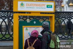 Клипарт, разное. Екатеринбург, туризм, указатель, карта екатеринбурга