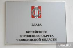 Копейск Челябинск, глава копейского городского округа