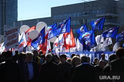 Первомай в Екатеринбурге, флаги, единая россия, митинг, демонстрация