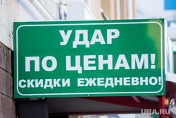 Разное. Ханты-Мансийск., скидки, распродажа, цены, табличка