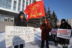 Пикет коммунистов у здания городской администрации с требованием снизить зарплату чиновникам и отменить повышение цены на проезд. Тюмень, коммунисты, ротфронт
