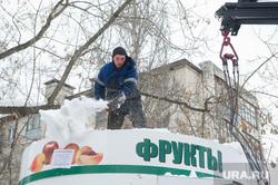 Вывоз киосков с улицы Ракетная, 2. Екатеринбург, уборка снега