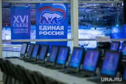 XVI съезд Единой России, второй день. Москва, пресс-центр, компьютеры, единая россия, едро, XVI, съезд