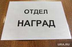 Ассамблея депутатов ЕР Челябинск, отдел наград