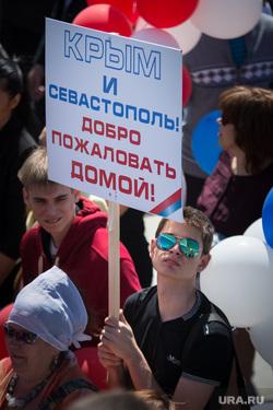 Митинг ко Дню России. Екатеринбург, крым, севастополь, добро пожаловать домой