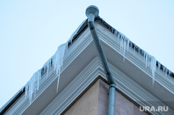 Сосульки, снег на крышах и грязь. Екатеринбург, сосульки
