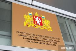 Здания Екатеринбурга , табличка, министерство строительства и развития инфраструктуры со