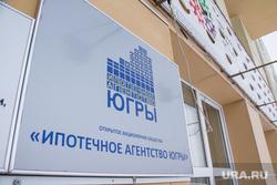 Ипотечное агентство Югры. Ханты-Мансийск, ипотечное агентство югры, табличка