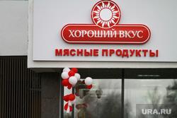 Пермская делегация в Кольцово и в Академическом. Екатеринбург , продукты, хороший вкус