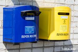 Клипарт 4. Нижневартовск, почта россии, почтовые ящики