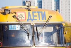 Клипарт октябрь. , школьный автобус, школа, развозка