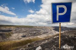 Кузбасс. Угольные разрезы. Краснобродский, парковка, дорожный знак, угольный разрез, карьер, добыча угля