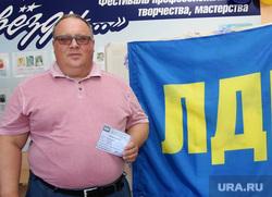 Конференция ЛДПР Курган, александров михаил