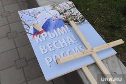 Крым наш. Чечня., крым весна россия
