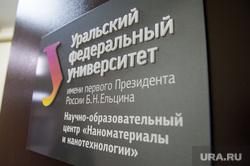 Сбор в метеоритную экспедицию УрФУ на Южный полюс. Екатеринбург, урфу, уральский федеральный университет
