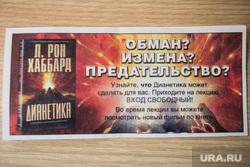 Листовки дианетиков. Екатеринбург, дианетика, секта, листовка