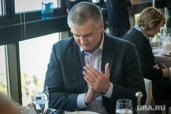 Ялтинский экономический форум. Второй день. Ялта, аксенов сергей, бизнес-завтрак