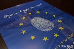 Пресс-конференция об изменениях в правилах получения Шенгена.  Екатеринбург, евросоюз, отпечаток пальца, дактилоскопия