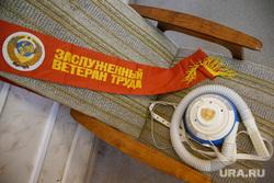 Артефакты 20го века, будущие экспонаты Музея СССР. Екатеринбург, ветеран труда, наградная лента